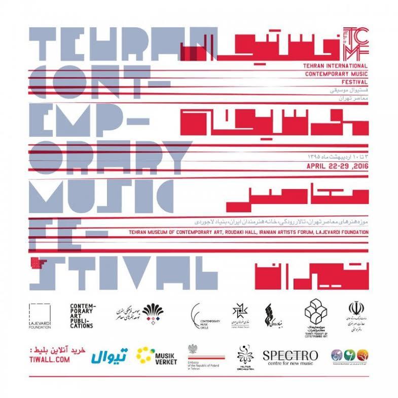 برگزاری نخستین دوره فستیوال بین المللی موسیقی معاصر تهران