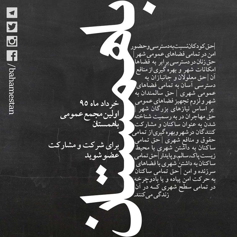 مجمع عمومی سازمان مردم نهاد باهمستان