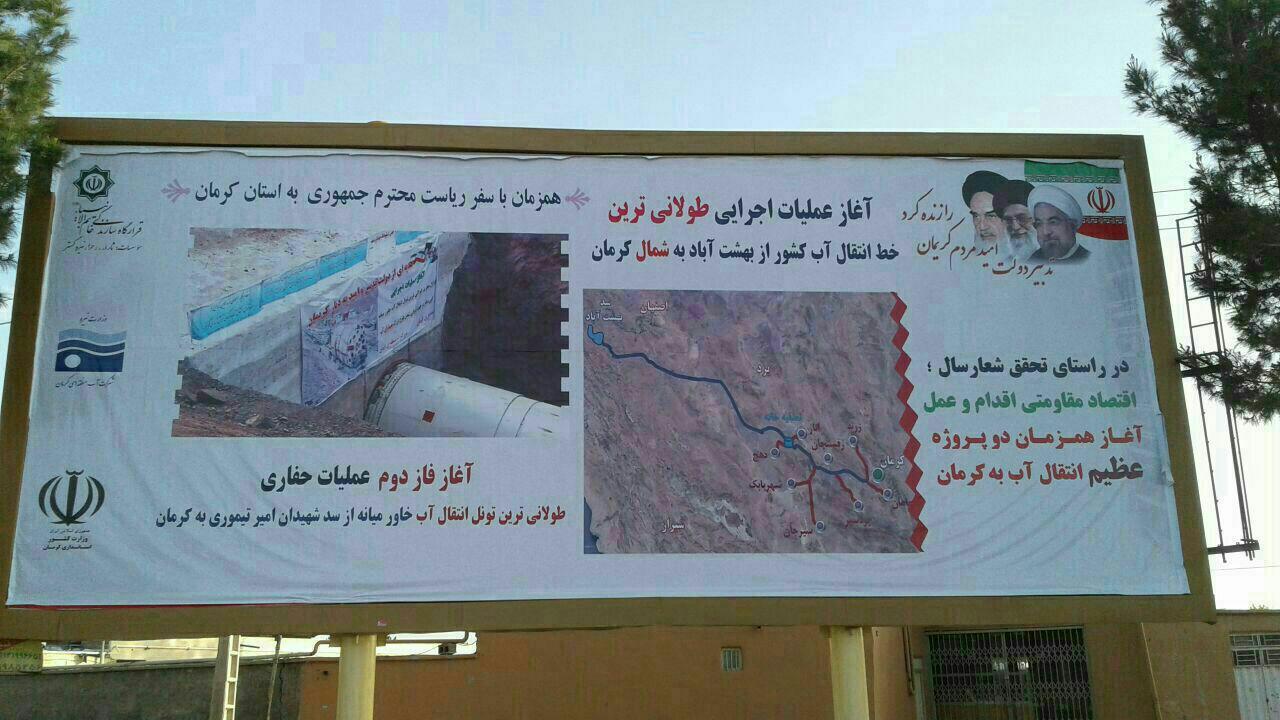 اصرار دولت به انتقال غیرقانونی آب کارون به کرمان