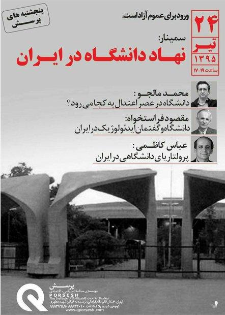 سمینار «نهاد دانشگاه در ایران» برگزار میشود
