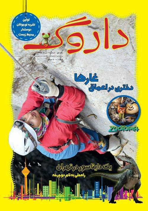 داروگ؛ مجلهای برای نوجوانان دوستدار محیط زیست