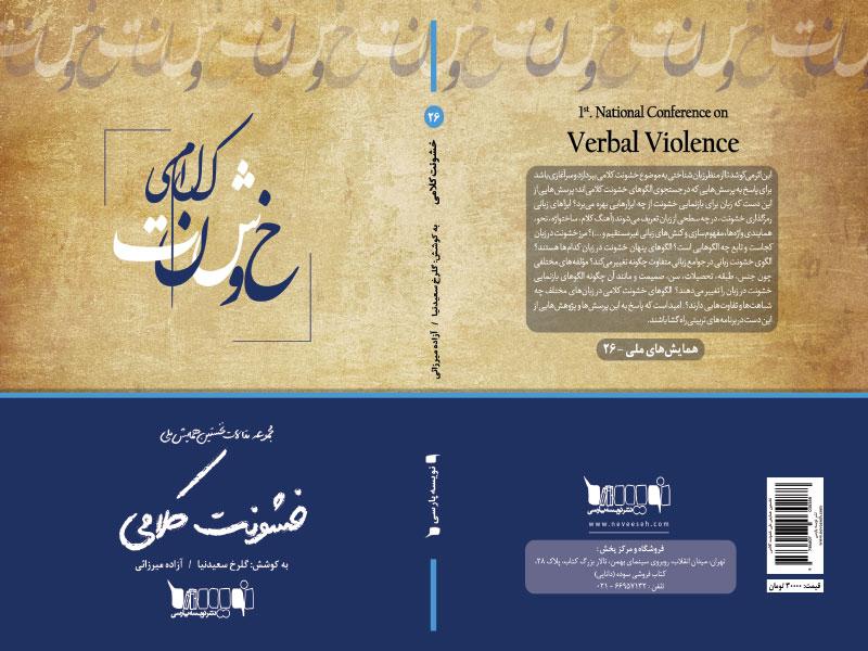 انتشار مجموعه مقالات نخستین همایش خشونت کلامی