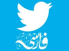 خبرگزاری تابناک خواهان رفع فیلتر توئیتر شد