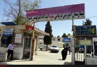 افزایش ضرب و شتم کادر بیمارستان در یاسوج