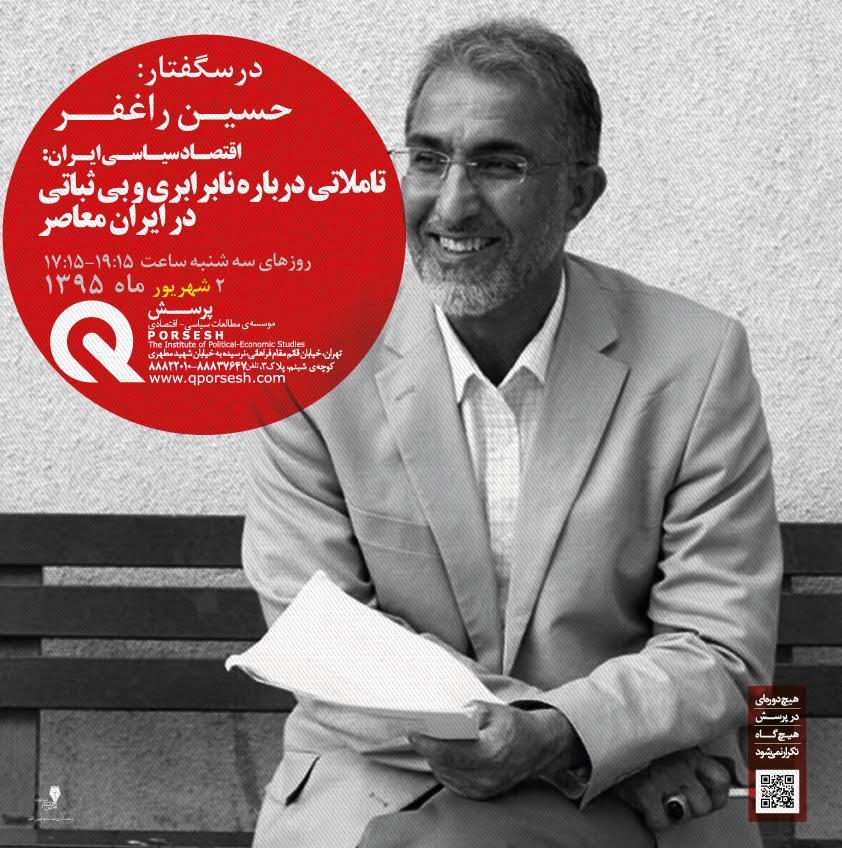 تاملاتی درباره نابرابری و بی ثباتی در ایران معاصر