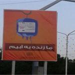 برداشت غیرمجاز 70 میلیون مترمکعب آب از سوی شهرداری تهران