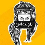 زنان عربستان: #من قیم خودم هستم