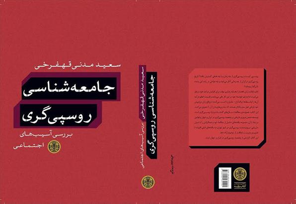 انتشار کتاب «جامعهشناسی روسپیگری» سعید مدنی