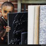 الفبای فقر در مناطق مرزی