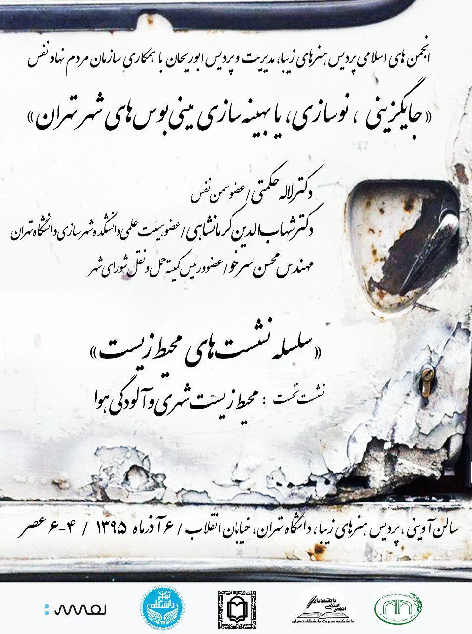 بررسی وضعیت مینیبوسهای فرسوده تهران در نشست محیط زیست شهری