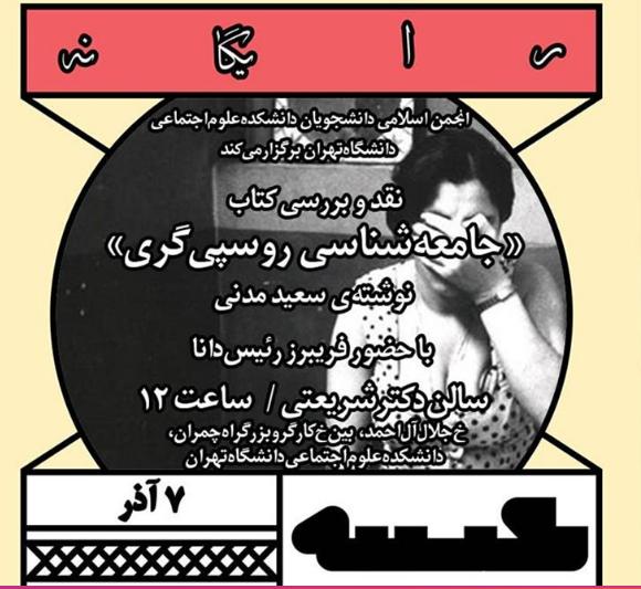 نقد «جامعهشناسی روسپیگری» در دانشگاه تهران