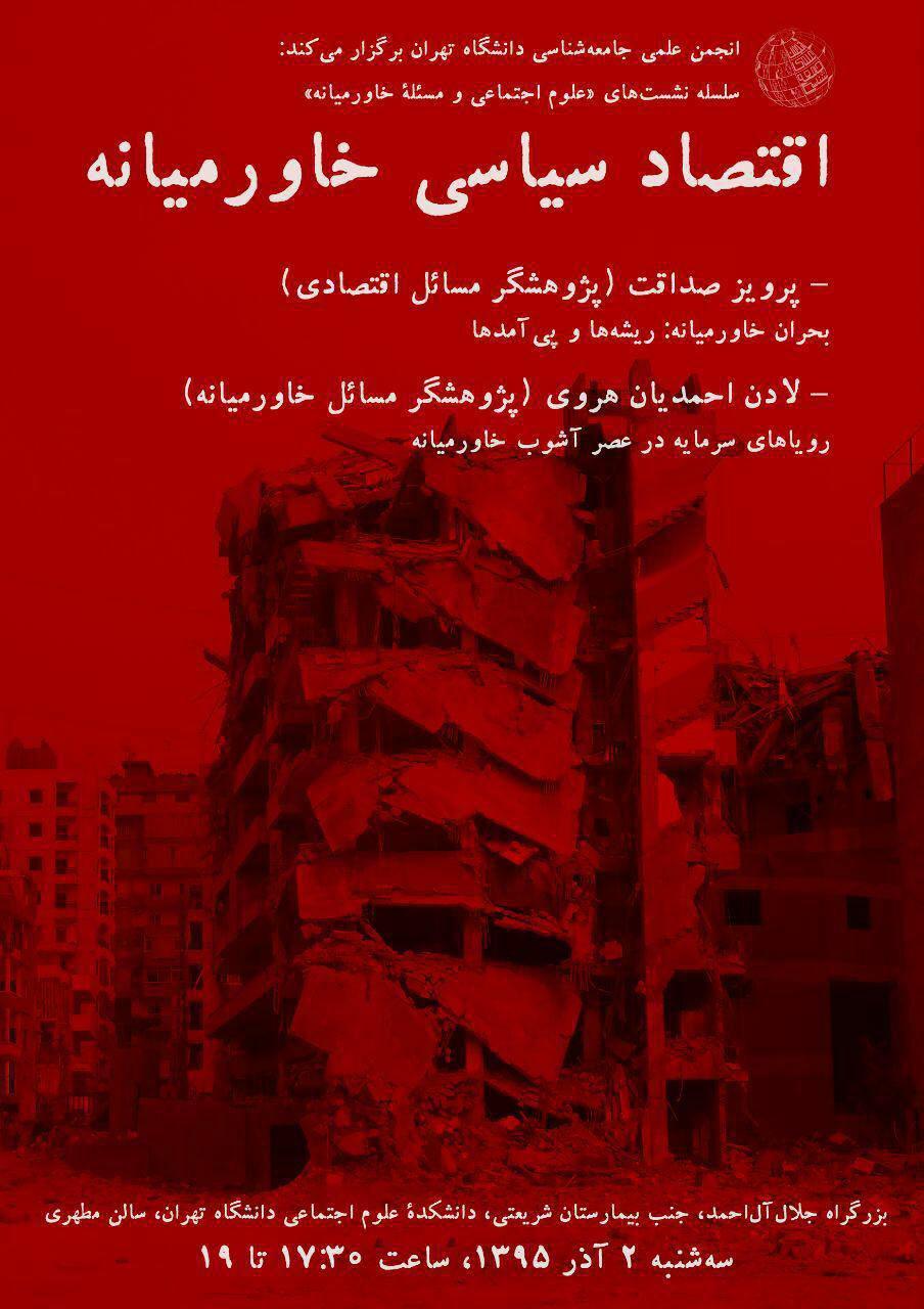 بررسی «اقتصاد سیاسی خاورمیانه» در دانشکده علوم اجتماعی دانشگاه تهران