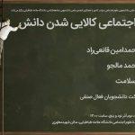 نشست «نقد اجتماعی کالایی شدن دانش» در دانشگاه علامه برگزار میشود