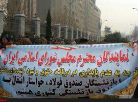 همزمانی تجمع بازنشستگان فولاد مقابل مجلس با جانبازان سپاه