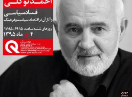 درسگفتارهای احمد توکلی درباره فساد سیاسی در موسسه پرسش