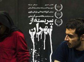 «ابژه از دست رفته» در تئاتر سربسته از تهران
