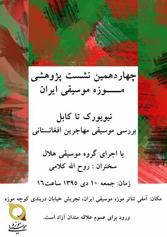 بررسی موسیقی مهاجران افغانستانی در موزه موسیقی