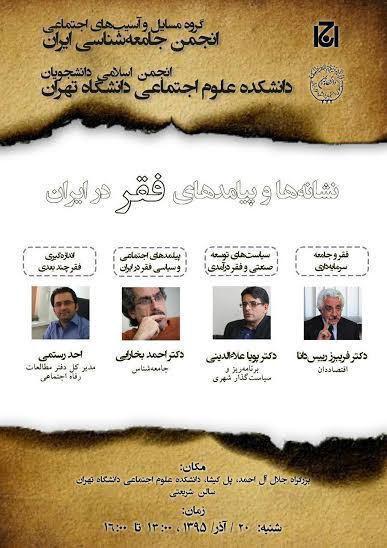 برگزاری نشست «نشانهها و پیامدهای فقر در ایران» در دانشگاه تهران