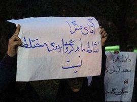 برگزاری اردوهای مختلط در دانشگاهها ممنوع شد