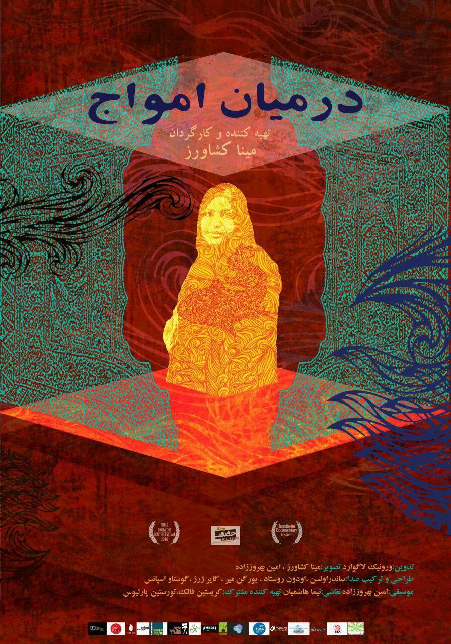 نمایش مستند «در میان امواج» در پردیس چهارسو