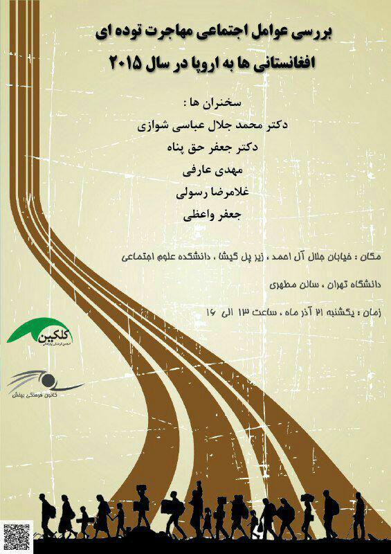 بررسی عوامل مهاجرت افغانستانیها به اروپا در دانشگاه تهران