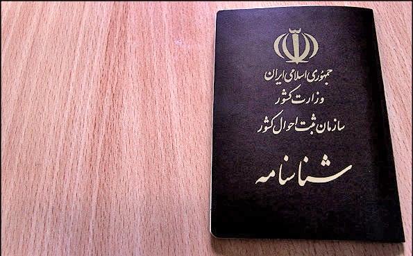 پدر، مادر، من ایرانیام