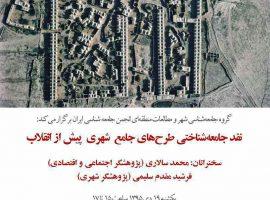 نقد جامعهشناختی طرحهای جامع پیش از انقلاب در دانشگاه تهران