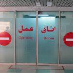 جان مهاجرانی که به درمان نمیارزد
