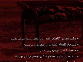 نقد «راهحل بیخانمانی؛ طرد مضاعف» در دانشگاه تهران