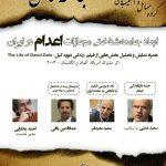 بررسی ابعاد جامعهشناختی مجازات اعدام در ایران در دانشگاه تهران