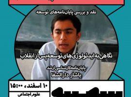 بررسی ایدئولوژیهای توسعه پس از انقلاب در دانشگاه تهران