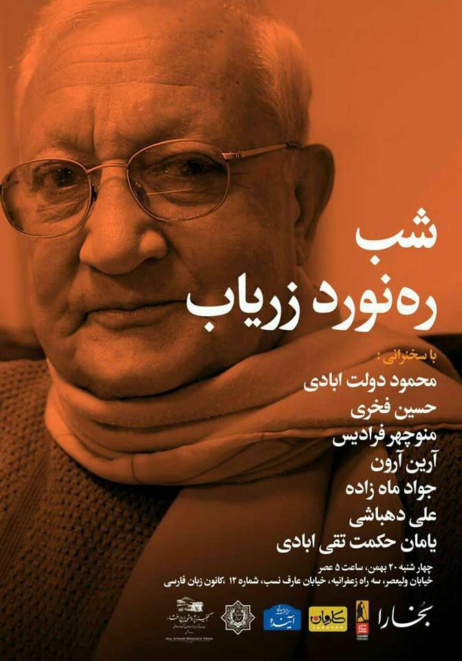 شب رهنورد زریاب در کانون زبان فارسی برگزار میشود
