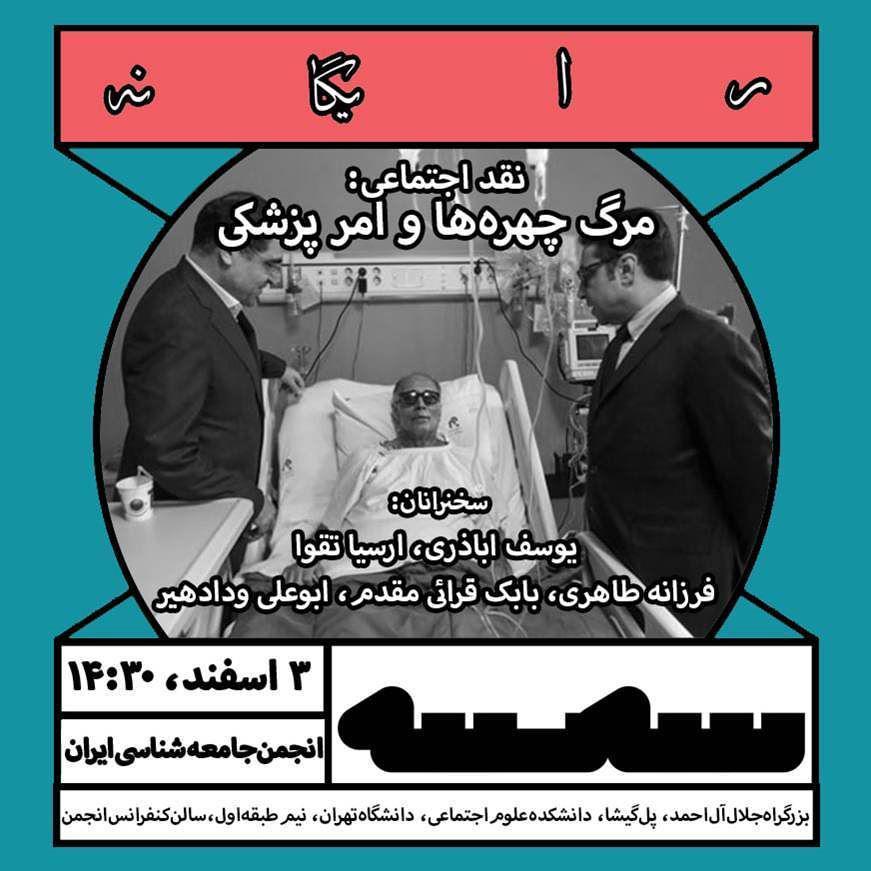 نقد اجتماعی مرگ چهرهها و امر پزشکی در دانشگاه تهران
