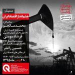 سمینار چشمانداز اقتصاد ایران برگزار میشود