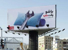 رانت پشتپرده بیلبوردهای تهران مانع شفافسازی