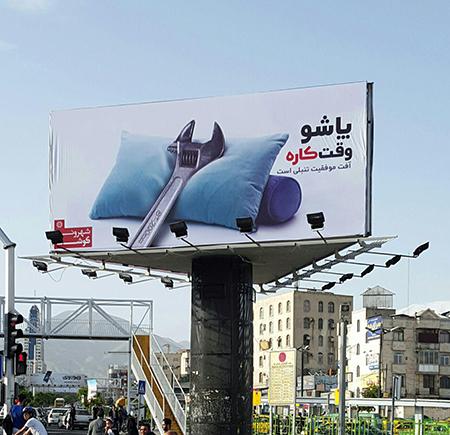 تندگویان: رانت پشتپرده بیلبوردهای تهران مانع شفافسازی است