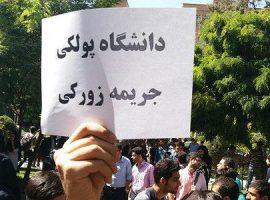 انتقاد شوراهای صنفی دانشجویان از سیاستهای ناعادلانه
