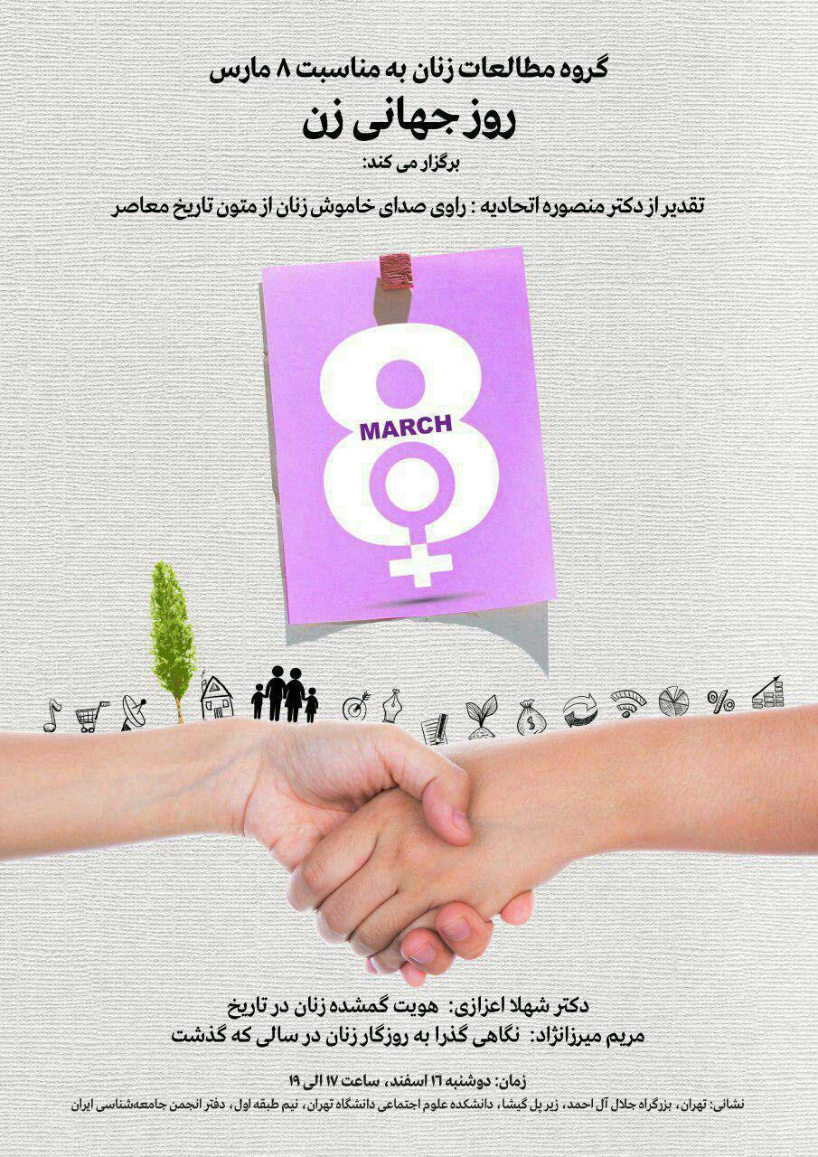 تقدیر از منصوره اتحادیه در روز جهانی زن