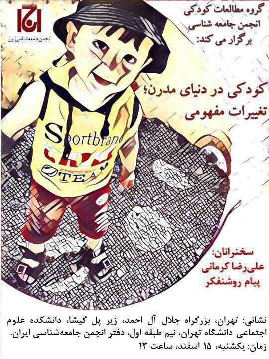 بررسی کودکی در دنیای مدرن در انجمن جامعهشناسی ایران