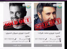 برگزاری کنسرت به جای فیلم در سالنهای حوزه هنری