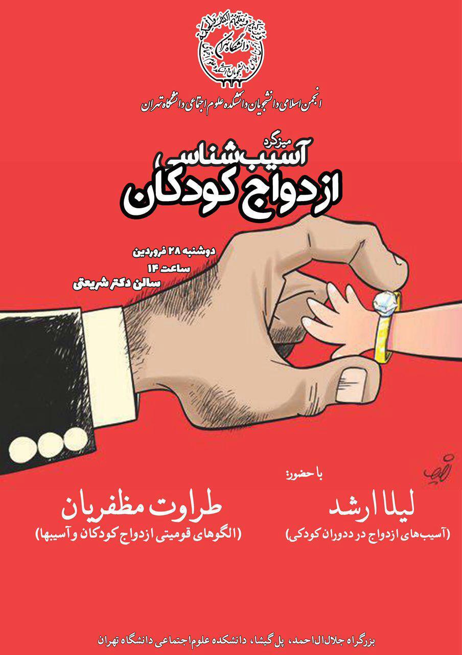 آسیبشناسی ازدواج کودکان در دانشگاه تهران