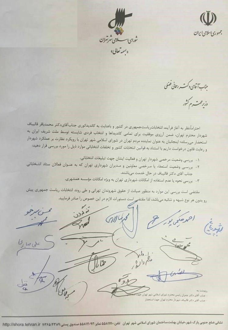 ابراز نگرانی شورای شهر درباره استفاده از اموال شهرداری در انتخابات
