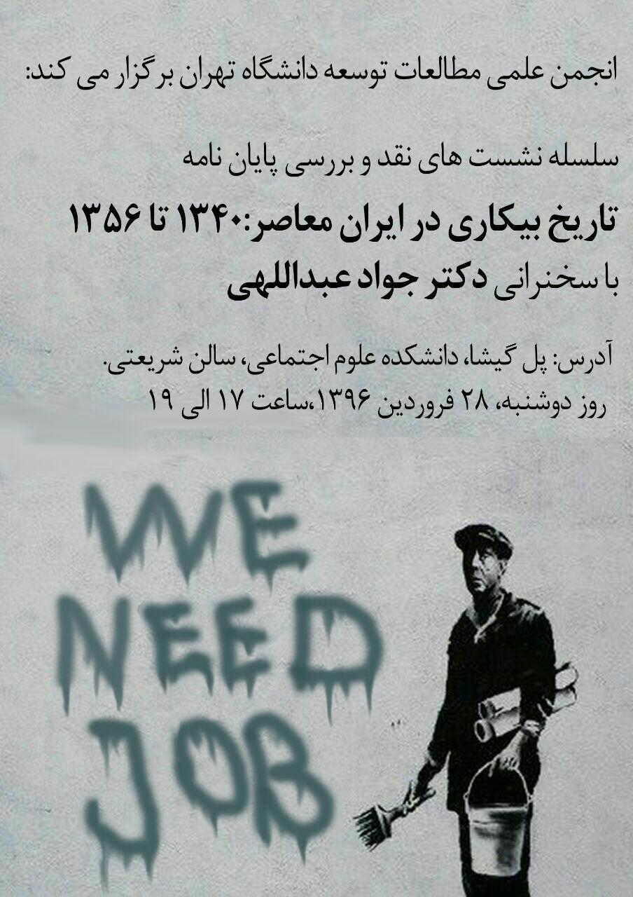بررسی تاریخ بیکاری در ایران معاصر