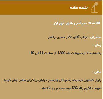 سخنرانی راغفر درباره اقتصاد سیاسی تهران
