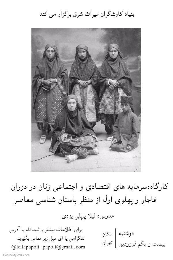 برگزاری کارگاه بررسی سرمایههای اجتماعی زنان در دوره قاجار