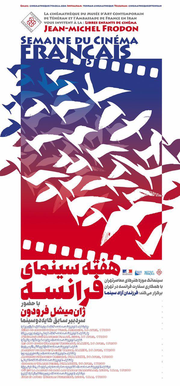 هفته سینمای فرانسه در سینما موزه هنرهای معاصر