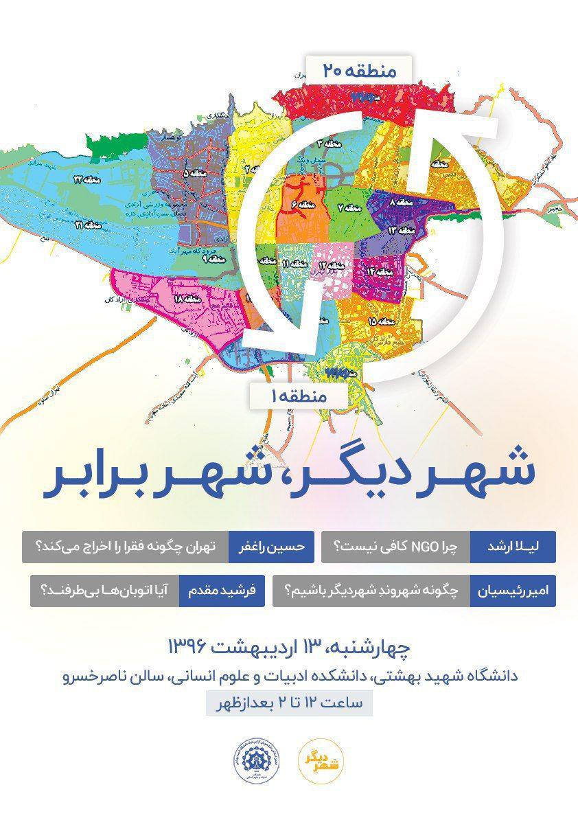 برگزاری نشست«شهر دیگر، شهر برابر»در دانشگاه شهید بهشتی