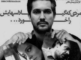 نمایش فیلم مردی که گیلاسهایش را خورد به نفع دختران بیسرپرست