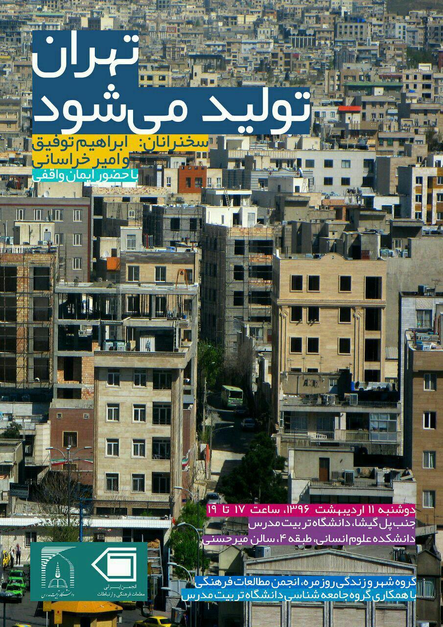 برگزاری نشست «تهران تولید میشود»