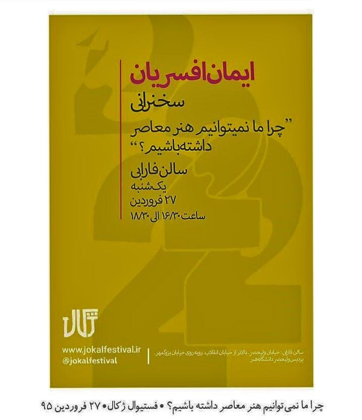 سخنرانی درباره هنر معاصر در سالن فارابی